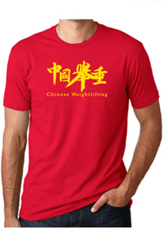 Men's Chinese weightlifting shirt